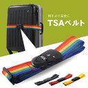【単品購入】送料無料!(代引き不可)スーツケース用TSAロッ...