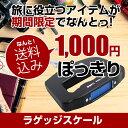デジタル電子はかり。スーツケースのお供にどうぞ。旅行の必需品 ラゲッジスケール 10P18Jun16