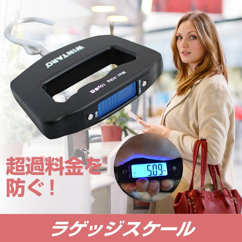 【スーツケース同時購入者限定】デジタル電子はかり。旅行の必需品 ラゲッジスケール 10P0…...:fkikaku:10000939
