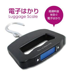 【スーツケース同時購入者限定♪】 デジタル電子はかり 旅行の必需品 ラゲッジスケール スーツケース 荷物計り 携帯式 デジタル スケール 計量 重さ 計り はかり ラゲッジチェッカー 旅行 最大50kgまで 10g単位で測定可能