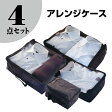 【スーツケース同時購入者のみ】超お得♪アレンジケース全4点セットケース内をすっきり整理整頓できます 10P09Jul16