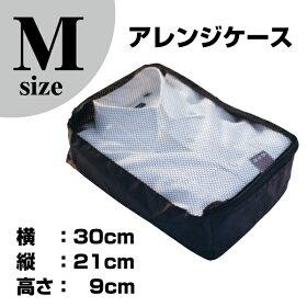 【スーツケース同時購入者のみ】アレンジケースM-Sizeケース内をすっきり整理整頓できます