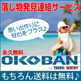 スーツケース同時購入者のみ♪okoban汎用ラベルキット1枚入りメール便のため代引き不可