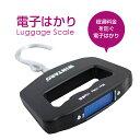 デジタル電子はかり。スーツケースのお供にどうぞ。旅行の必需品 ラゲッジスケール 10P09Jul16