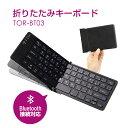ミヨシ TOR-BT03 【マルチペアリング対応】 折りたたみキーボード Bluetooth接続 スマートフォン タブレットに使える 継ぎ目が目立たないから打ちやすい