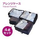 楽天スーツケース専門店FKIKAKU【スーツケース同時購入者のみ】超お得♪アレンジケース全4点セットケース内をすっきり整理整頓できます