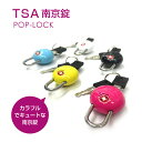 POPLOCK キャリーケース 南京錠 TSAロック 鍵式 カギ式錠前