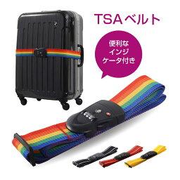 【スーツケース同時購入者限定】お一人様1本限り送料無料!TSAロック搭載スーツケース用<strong>ベルト</strong>