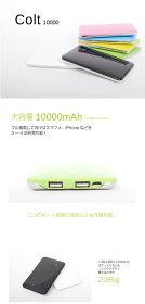 【モバイルバッテリー・スマートフォンバッテリー・携帯充電器】大容量スマートフォンバッテリー!colt10000