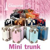 トランク 【単品購入】かわいい ショコラ:ミニトランクケース旅行かばん 10P27May16