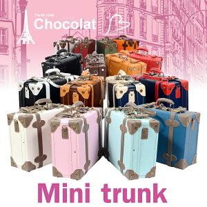 トランク ショコラ ミニトランクケース