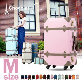 トランクケース中型【1年間保証付!・送料無料】旅行かばんキャリーケーススーツケースMサイズ旅行用品かわいいおしゃれトランクメンズバッグレディースバッグリモワもいいけどグリフィンも♪