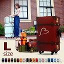 トランクケース CHOCOLAT L サイズ トランクケース...