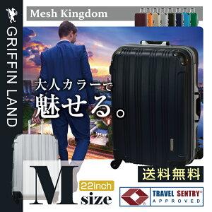 スーツケース メッシュ グリフィンランド フレーム キャリー