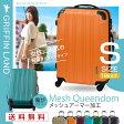 【送料無料】 スーツケース 小型 S(19) サイズ キャリーケース キャリーバッグ ファスナー 軽量 修学旅行 旅行 TSAロック メッシュ加工 ファスナー ジッパー ハードケース GRIFFIN LAND(グリフィンランド)
