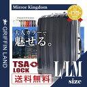 スーツケース。ミラーKingdom【TSAロック搭載】一年保証付&送料無料。清潔空間・消臭、抗菌仕様プロテクトインナーフラットタイプ。大型キャリーケース。L/L...