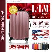 スーツケース 【送料無料】 大型 L サイズ キャリーケース キャリーバッグ ファスナー 軽量 修学旅行 旅行 TSAロック 人気 ミラー加工 ファスナー ジッパー ハードケース 10P09Jul16