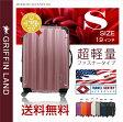 スーツケース 【送料無料】 小型 S サイズ キャリーケース キャリーバッグ ファスナー 軽量 修学旅行 旅行 TSAロック ミラー加工 ファスナー ジッパー ハードケース 10P06Aug16