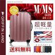 スーツケース 【送料無料】 中型 M サイズ キャリーケース キャリーバッグ ファスナー 軽量 修学旅行 旅行 TSAロック 人気 ミラー加工 ファスナー ジッパー ハードケース 10P06Aug16