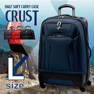 スーツケース ハーフソフトキャリースーツケース