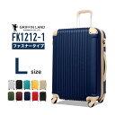 GRIFFINLAND スーツケース FK1212-1 Lサイズ  キャリーケース おすすめ かわいい 大型 無料受託サイズ ファスナー開閉 ジッパー ハードケース TSAロック あす楽対応 海外 国内 旅行 Go To Travel キャンペーン かわいい
