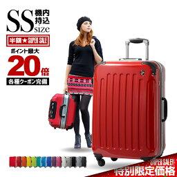 <strong>機内持ち込み</strong> スーツケース キャリーケース キャリーバッグ GRIFFINLAND PC7000 SSサイズ フレームタイプ 小型 おすすめ かわいい 安い ビジネス 軽量 一人旅 機内持込 あす楽対応 海外 国内 旅行 5%還元 女子旅