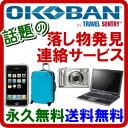 スーツケース同時購入者のみ♪激安OKOBAN(オコバン)汎用ラベルキット1枚入り