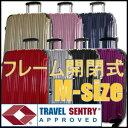 ミラーKingdom【TSAロック搭載】一年保証付&送料無料。清潔空間・消臭、抗菌仕様コーナープロテクトインナーフラットタイプ。中型4?7日用スーツケース。旅行かばん。キャリーケース。Mサイズ。キュリ キャリー リモワもいいけどグリフィンも♪