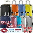 【全品送料無料の激安スーツケース・キャリーケース・旅行かばん】【世界基準施錠TSAロック搭載】一年保証付&送料無料清潔空間・消臭、抗菌仕様コーナープロテクトインナーフラットタイプ。中型スーツケース。旅行かばん。キャリーケース。Mサイズ出張 海外旅行 ビジネス バッグキュリ キャリー。リモワもいいけどグ