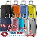 【全品送料無料の激安スーツケース・キャリーケース・旅行かばん】【世界基準施錠。TSAロック搭載】一年保証付&送料無料清潔空間・消臭、抗菌仕様プロテクトインナーフラットタイプ。小型2〜4日用スーツケース。旅行かばん。キャリーケース。Sサイズ。出張 海外旅行 ビジネス バッグ。。リモワもいいけどグリフィンも♪
