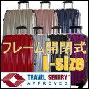 ミラーKingdom【TSAロック搭載】一年保証付&送料無料。清潔空間・消臭、抗菌仕様コーナープロテクトインナーフラットタイプ。大型7?14日用スーツケース。旅行かばん。キャリーケース。Lサイズ。キュリ キャリー リモワもいいけどグリフィンも♪
