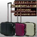 【全品送料無料激安スーツケース・キャリーケース・旅行かばん】新商品登場!【出来る男の必需品】TSA搭載!!送料無料国内線・国際線機内持ち込み可能サイズ今なら豪華プレゼントつき♪ビジネスキャリーケーススーツケース、キュリ キャリー。リモワもいいけどグリフィンも