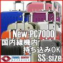 【全品送料無料激安・キャリーケース・旅行かばん・スーツケース】スーツケース国内線、国際線機内持ち込み可能TSAロック搭載!!【一年保証付&送料無料】ポリカーボン配合PC7000シリーズ1037小型1〜3日用スーツケース。キャリーケース。SSサイズ。リモワもいいけどグリフィンも♪