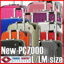 【全品送料無料激安・キャリーケース・旅行かばん・スーツケース】スーツケースTSAロック搭載【一年保証付&送料無料】清潔空間・消臭、抗菌仕様ポリカーボン配合PC7000シリーズ1037インナーフラット鏡面仕上げタイプ大型スーツケース。旅行かばん。キャリーケース。Lサイズ。リモワもいいけどグリフィンも♪