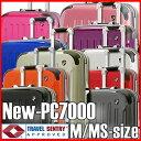 【全品送料無料激安・キャリーケース・旅行かばん・スーツケース】スーツケースTSAロック搭載【一年保証付&送料無料】清潔空間・消臭、抗菌仕様ポリカーボン配合PC7000シリーズ1037インナーフラット鏡面仕上げタイプ中型スーツケース。旅行かばん。キャリーケース。Mサイズ。リモワもいいけどグリフィンも♪