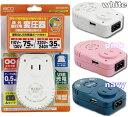 海外旅行用変圧器 【全世界対応】【USB充電ポート付】今ならレビュー記入で世界各国対応変換プラグ5個