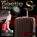 スーツケース キャリーケース キャリーバッグ軽量 Sサイズ小型 1〜3日用に最適♪ PC8500