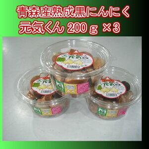 天間林流通加工 青森県産 熟成黒にんにく 元気くん 200g×3パック