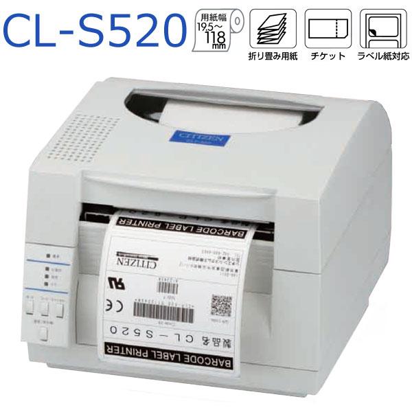 シチズン サーマル バーコード ラベル プリンター CL-S520 【USB・RS232C接続】 【smtb-TK】 【送料無料】【き手数料無料】