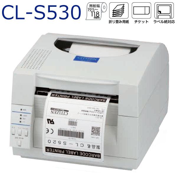 シチズン サーマル バーコード ラベルプリンター CL-S530 【USB・RS232C接続】 【smtb-TK】 【送料無料】【き手数料無料】国内正規品 シチズン サーマル バーコード ラベルプリンター