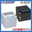 SII(セイコーインスツル) サーマルレシートプリンター RP-E10/RP-E11(USB接続) 【smtb-TK】