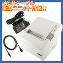 EPSON(エプソン) サーマルレシートプリンター TM885UD USB ホワイト 【TM885UD481/TM885UD501】 【smtb-TK】