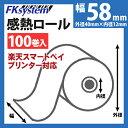 【あす楽対応】楽天スマートペイプリンター対応 感熱ロール紙 KT584000(20巻×5セッ
