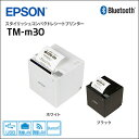 EPSON レシートプリンター TM-m30シリーズ TM30UBE611(ホワイト)/TM30UBE612(ブラック)【USB/LAN/Bluetooth接続】 【smtb-TK】