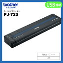 打印機 - brother(ブラザー工業) A4モバイルプリンター PJ-723 (USB接続) 【国内正規品・国内保証】 【smtb-TK】
