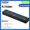 brother(ブラザー工業) A4モバイルプリンター PJ-763MFi (USB/Bluetooth接続) 【国内正規品・国内保証】 【smtb-TK】