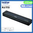 brother(ブラザー工業) A4モバイルプリンター PJ-773 (USB/無線LAN接続)【smtb-TK】