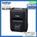 brother(ブラザー工業) RJ-2150 (USB/無線LAN/Bluetooth(MFi対応)接続) 用紙幅2インチのラベル/レシート兼用モバイルプリンター 【国内正規品・国内保証】 【smtb-TK】