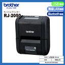 brother(ブラザー工業) RJ-2050 (USB/無線LAN/Bluetooth(MFi)接続) 用紙幅2インチのレシート専用モバイルプリンター 【国内正規品・国内保証】 【smtb-TK】