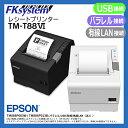 EPSON レシートプリンター TM-T88VIシリーズ TM886P003W/TM886P013B (パラレル/USB/有線/無線LAN)...